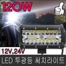 고휘도 LED써치라이트/120W/60W/해루질/작업등/차량용