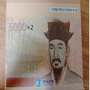 한국은행 현행 5000원 2매 연결권 미사용