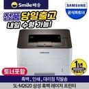 P..SL-M2620 삼성흑백레이저프린터 정품+토너포함