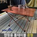 알루미늄 합금 경량 캠핑테이블 중형 접이식 롤테이블