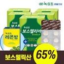 보스웰리아 30정 5박스 +레몬밤 1박스 증정 (수량한정)
