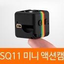 초미니 액션캠 SQ11 HD 자전거 블랙박스 1080p