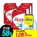 크릴오일 30캡슐x5박스 +레몬밤30정 1박스/인지질58%