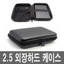 생활방수 멀티파우치 2.5 외장형SSD HDD 하드케이스