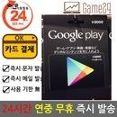 일본 구글플레이 스토어 기프트카드 3000엔