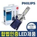 그랜저HG전용/필립스 얼티논 에센셜 LED 합법 전조등