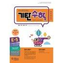 기탄수학 E5(7세~초등1학년)/기탄교육