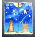과학시리즈 우표 1986년 제1집 첨성대 관천대 2종세트