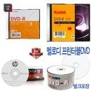 DVDR 대용량 저장 데이터 동영상 음악 레코딩 디스크