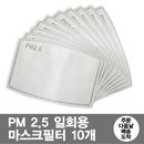 PM2.5 교체형 마스크필터 10매 5중필터 입 마스크