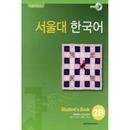 서울대 한국어 2B SB WITH CD-ROM(1)