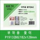 부착용POP꽂이  P1913(B6)/아크릴/쇼케이스/안내판