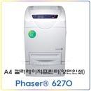 Xerox Phaser® 6270 A4 컬러레이저프린터