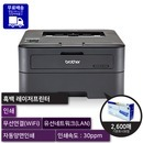 HL-L2365DW 흑백레이저프린터 무선 유선랜 양면인쇄