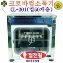 크로바 자외선살균소독기 CL-201 컵소독기 절전형