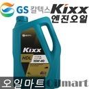 오일마트 GS 킥스 KIXX HDL 15W40 4리터 디젤엔진오일