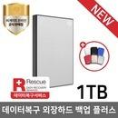 New Backup Plus Slim +Rescue 1TB 실버