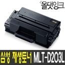 재생토너 MLT-D203L SL M3320ND M3820D M3870