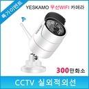 YESKAMO 무선 CCTV 보안용 카메라 증설용 단품카메라