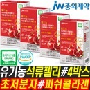 리얼메디 유기농 석류 콜라겐 젤리 스틱 저분자 4박스