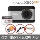 파인뷰 X500 NEW 블랙박스 64G로 UP F/F 32GB 출장설치