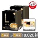 커피믹스/루카스나인 라떼 100T+믹스10T