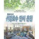 한화리조트 산정호수 안시온천 (1시간이내 문자발송)
