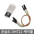 DHT22 온습도 케이블 세트 고정밀 센서 AM2302 모듈