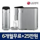 LG 케어솔루션 렌탈 6개월무료+25만원/제휴가21900원~