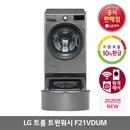 LG 트롬 F21VDUM 트윈워시 21kg