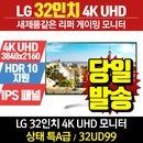 리퍼 모니터 32인치 32UD99 리퍼/ 4K UHD / IPS패널