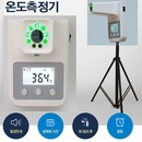 체온 온도 측정기 비대면 음성알림 적외선 발열 체크기