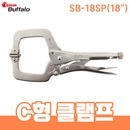 세신 C형 클램프 바이스 SB-18SP 철판 파이프 고정