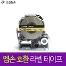 호환 엡손 라벨테이프(18mm) SM18Z 금색/검정