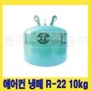 한강 가정용 에어컨 냉장 냉동 냉매 가스 R-22 10kg