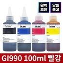 캐논 GI-990 호환 무한 잉크 리필 충전 100ml 빨강