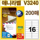 애니라벨 ( V3240 ) 16칸 / 200매 /우편관리
