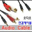케이블마트 오디오케이블 음향케이블 ST3.5 RCA 2선 이어폰 연장선 코엑시얼 광케이블 음성 연결선 S/PDIF
