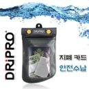 무료 드리프로 정품 DRIPRO MP 블랙배리 볼드 방수팩