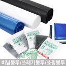 뿌다구니 비닐봉투/쓰레기봉투/비닐봉지/재활용봉투