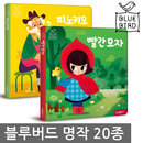 (4권무배)블루버드 명작 동화책/그림책/전래동화/이솝