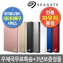 +우체국무료특송+정품+ Backup Plus S 2TB 외장하드
