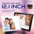 디지털앨범 NICE1200 12.1인치 디지털액자(Wide 16:9)