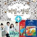 컬러링북 ( 비밀의정원 + 색연필 24색 / 36색 ) 세트
