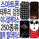 IM-A800S 베가LTE폰 전용 휴대폰케이스 (쉐드EB2)