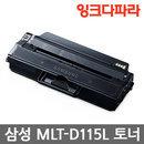 MLT-D115L SL-M2620 M2870FW M2820DW M2670FN M2620ND